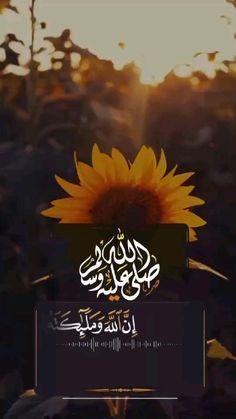 Good Morning Wishes Quotes, Happy Friday Quotes, Duaa Islam, Islam Quran, Allah Islam, Quran Wallpaper, Islamic Wallpaper, Cute Couple Dp, Quran Recitation