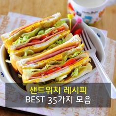 간단하면서도 든든한 아침으로 좋은 샌드위치! 소풍 갈 때 싸가도 좋고, 아이들 간식으로도 정말 좋은데요. 샌드위치 레시피 BEST 35가지를 알려드립니다. 저장해두시고 필요 할 때 꺼내어 직접 만들어보세요.   01. 햄치즈에그 샌드위치 - 라미http://bit.ly/1lhj0p2   02. 과일 샌드위치 - 연필노트http://bit.ly/1jeaKlw   03. 에그샐러드 샌드위치 - 큐티파이http://bit.ly/1jeaMd8   04. 포테이토 샐러드 샌드위치 - 바론공작소http://bit.ly/SGCrMV   05. 치킨 샌드위치 - Jennyhttp://bit.ly/1o4eaPz   06. 돈가스 샌드위치 - 수카의 행복한 쿡http://me2.do/GMD0Oof7   07. 클럽 샌드위치 - 하니http://me2.do/GGTwDaL6   08. 참치치즈 샌드위치 - 여왕개미http://me2.do/5ZEXHUjV   09. 호두크림 샌드위치…