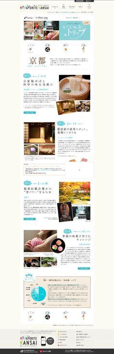 【特集Vol.37】京都で目指せ、はんなり京美人:マイ・フェイバリット関西.png