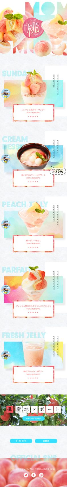 桃のデザート|WEBデザイナーさん必見!スマホランディングページのデザイン参考に(かわいい系) Food Web Design, Menu Design, Site Design, Banner Design, Layout Design, Creative Design, Leaflet Layout, Food Banner, Graph Design