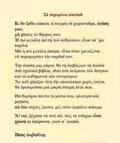Τάσος Λειβαδίτης Poetry Quotes, Me Quotes, Life Words, Special Quotes, Interesting Quotes, Greek Quotes, English Quotes, Literature, Poems
