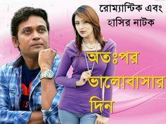 BD NATOk | অত:পর ভালবাসার দিন  | Milon,Bidya Sinha Mim  | NEW TV Drama 2015