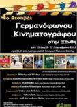 Das 4. Festival deutschsprachiger Filme in Xanthi