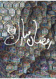 #Ramadan Mubarak from Oasis Magazine