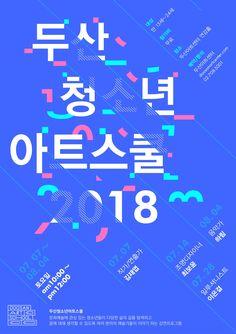 Poster Ads, Typography Poster, Leaflet Design, Poster Design Inspiration, Word Design, Graphic Design Posters, Editorial Design, Banner Design, Portfolio Design