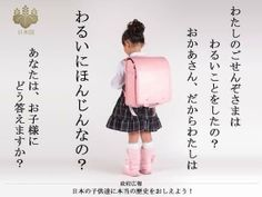 日本を衰退させ侵略する為の反日団体や組織が日本の子供達の未来を奪おうと工作し子子孫孫を戒める偽の反日教育を日教組が行いました。先祖先人や英霊の功績に感謝し自分を信じ未来に継承しよう! pic.twitter.com/SUTfquw9ik