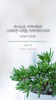 좋은 말씀 구절 : 네이버 블로그 Bible Qoutes, Bible Scriptures, Quotes, Korean Handwriting, Near To You, My Jesus, Word Of God, Christianity, Pray