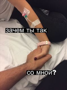 почему?! Im Sad, My Soulmate, My Mood, In My Feelings, Holidays And Events, Poems, Thoughts, This Or That Questions, Quotes
