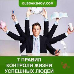 7 правил контроля жизни успешных людей.   ⏩➡ olegakimov.com/social-school1   - переходите по ссылке прямо сейчас и вы узнаете как ваши социальные сети могут вам зарабатывать от 100 000 руб/мес!  ✔ 1. Никому не давай контроль над своим будущим.  Ни начальнику, ни клиентам, ни жене, ни мужу, ни родителям, ни детям.  Никому. Ты и только ты ответственен за свои решения.  Все остальные имеют только право что-то подсказать. Да и то - не всегда.  ✔ 2. Никому не передавай контроль над своими…