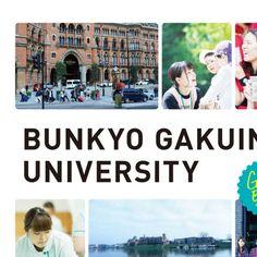 文京学院大学 Guide Book 2017
