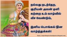 Tamil pongal wishes Pongal Wishes In Tamil, Happy Pongal Wishes, Pongal Celebration, Cute Baby Boy Images, Best Quotes, Funny Quotes, Beautiful Nature Pictures, Good Morning Wishes, Morning Images