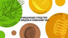 Очищающее средство с мёдом и семенами чиа