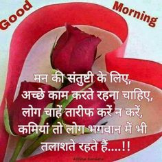 104 Best G Morning Quotes Hindi Images In 2019 Good Morning Quotes