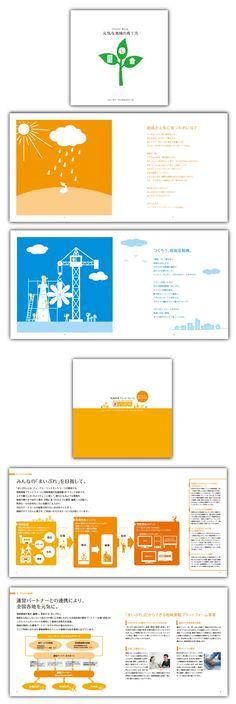フューチャーリンクネットワーク[会社案内]|会社案内|作品実績|株式会社商業デザインセンター