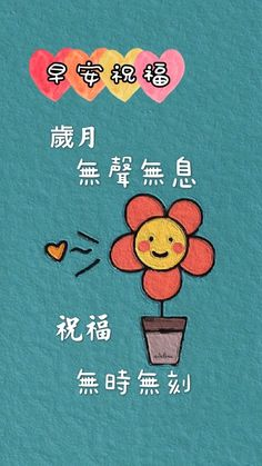 Good Morning Greetings, Good Morning Wishes, Good Morning Quotes, Chinese, Flower, Flowers, Chinese Language