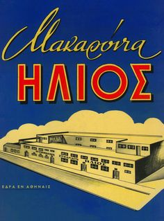 """Old print Ad. with Greek lettering. Yellow word with black shadow means """"Pasta"""". Red word with yellow stroke is the brand, means """"Sun""""."""