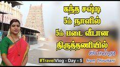 TravelVlog - Day 5 from Thiruthani   சஷ்டி 5-ஆம் நாள் திருத்தணியில் இருந்து   Sashti Vratham 2020 - YouTube