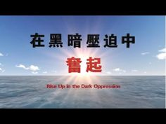 """【The Church of Almighty God】Micro Film """"Rise Up in the Dark Oppression"""""""
