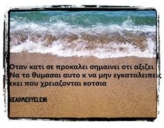Greek Quotes, Note To Self, Best Quotes, Inspire, Facts, Inspirational, Sayings, Words, Life
