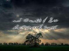 Khuda tujhy kisi tofan sy Ashna kar dy. ky tere Behr ki Mojon Mai iztarab nahi !!!!