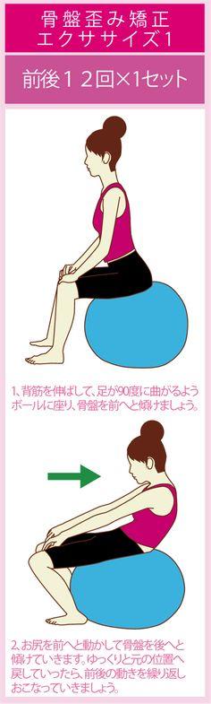 反り腰改善!バランスボールエクササイズ Health Diet, Health Care, Fitness Diet, Health Fitness, Body Action, Healthy Mind, Get In Shape, Massage, Exercise