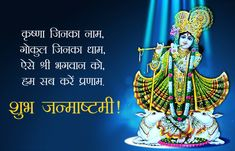 Latest Happy Janmashtami Images HD Greeting Card Wallpaper with Msg Happy Janmashtami Image, Janmashtami Images, Janmashtami Wishes, Krishna Janmashtami, Believe In God Quotes, Remember Quotes, Mom Quotes, Real Relationship Quotes, Real Relationships