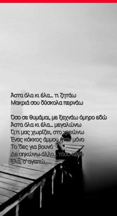 Greek Music, Greek Quotes, I Miss You, Just Love, Lyrics, Songs, Beautiful, Movie Posters, Paracord
