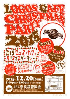 ロゴスカフェ クリスマスパーティー2015