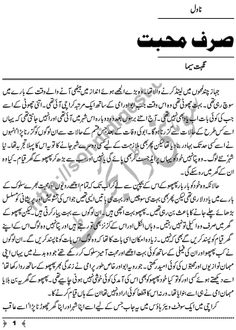 FAMOUS URDU NOVELS: Arzoo ki dhanak by Humera Mukhtar pdf