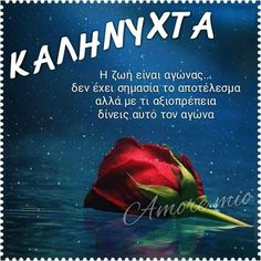 KALI NYXTA Beautiful Pink Roses, Good Night, Quotes, Life, Laughing, Posters, Country, Greece, Nighty Night