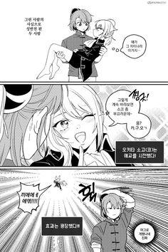 Sougo Okita x Kagura [OkiKagu], Gintama Anime Couples Manga, Cute Anime Couples, Manga Anime, Anime Art, Okikagu Doujinshi, Shingeki No Bahamut, Gender Bender, Bendy And The Ink Machine, Akatsuki