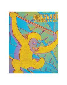 Monkey, c.1983 Print by Andy Warhol at Art.com