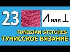Tunisian Crochet Lesson 23 (Russian with English subtitles... Deb)