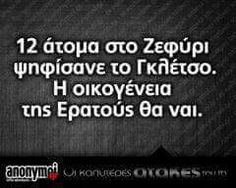 #gletsos Me Quotes, Funny Quotes, Funny Greek, Funny Statuses, Funny Phrases, Clever Quotes, Greek Quotes, Just Kidding, Laughter
