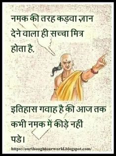 Suvichar in Hindi Chankya Quotes Hindi, Shyari Quotes, Motivational Picture Quotes, Inspirational Quotes About Success, Inspirational Quotes Pictures, Lesson Quotes, Marathi Quotes, Motivational Thoughts, Prayer Quotes