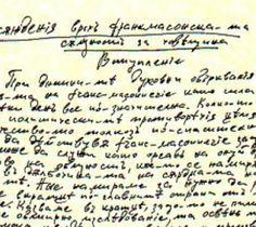 Варненски адвокат издава ръкопис на Раковски за масонството