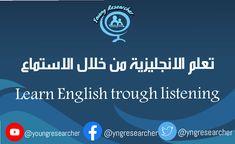 الشامل التعليمي: تعلم الانجليزية من خلال الاستماع Learn English tro...