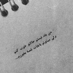 Hurt Quotes, Funny Quotes, Inspirational Words About Life, Tears Art, Color Coded Lyrics, Alone Time Quotes, Sad Texts, Persian Quotes, Quotes For Book Lovers