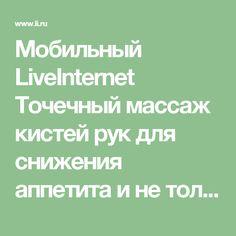 Мобильный LiveInternet Точечный массаж кистей рук для снижения аппетита и не только | Der_Engel678 - Дневник Der_Engel678 |