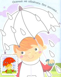 Мальчик под зонтиком. Раскраска Teaching Kindergarten, Kindergarten Worksheets, Preschool, Painting For Kids, Drawing For Kids, Paper Roll Crafts, Classroom Crafts, Autumn Activities, Halloween Crafts