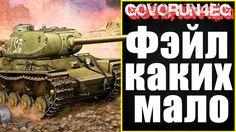 КВ 13 Танковал Танковал и утоп  Момент со стрима World of tanks