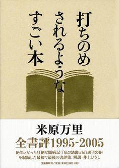 本を愛した著者、最初で最後の書評エッセイ集 5月に逝った著者、渾身のがん闘病記を収録する週刊文春連載「私の読書日記」と1996年からの書評を編んだ読書好き必読の1冊