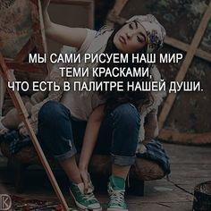 #мотивация #цитаты #мысли #любовь #счастье #цитатанедели #жизнь #цитатывеликих #саморазвитие #мудрость #философия #мотивациянакаждыйдень #цитатывеликихлюдей #мыслинаночь #правдажизнионатакая #прожизнь #deng1vkarmane