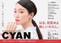 CYAN issue 004、1月30日発売 表紙:安藤裕子