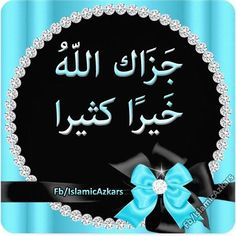 Islamic Images, Islamic Messages, Islamic Love Quotes, Islamic Pictures, Allah Wallpaper, Islamic Wallpaper, Thank You Messages Gratitude, Beautiful Moon Images, Salam Image