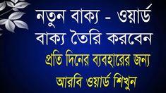 Arabic to Bangla Best Video, #Arabic To Bangla word meaning, Arabic lang...