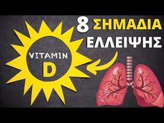 8 Σημάδια Που Δείχνουν Ότι Το Σώμα Χρειάζεται Βιταμίνη D (Τροφές + Τιμές)! - YouTube Vitamin D, Documentaries, Poster, Health, Tips, Youtube, Health Care, Youtubers, Billboard