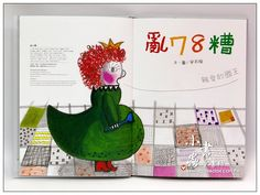 """An Shih-liu """"A Total Mess"""" (Hsin Yi Children's Picture Book Jury Award) 亂78糟(信誼幼兒文學獎) Author, Cover, Illustration, Books, Livros, Illustrations, Writers, Livres, Book"""