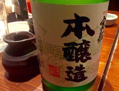 山口県は中村酒造さんの 宝船 本醸造。 すっきりうまい!この夜はこれに首ったけ!