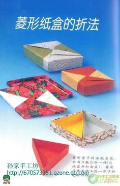 Rhombus Box Origami (Versão Chinesa) - Documentos